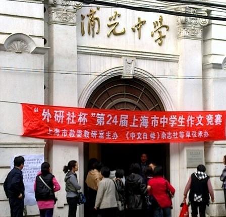 上海市浦光中学
