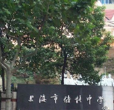 上海市储能中学