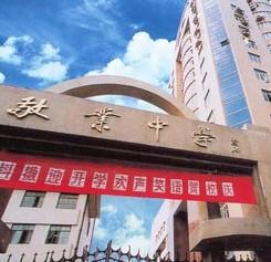 上海市敬业中学