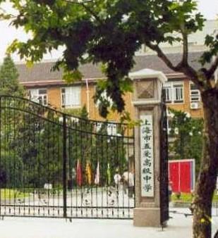 上海市五爱高级中学