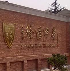 上海市徐汇中学