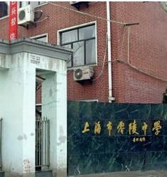 上海市零陵中学
