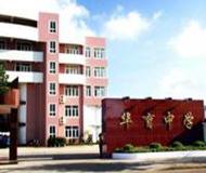 上海市民办华育中学
