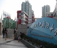 上海市世界外国语中学