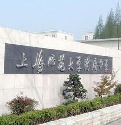 上海师范大学附属中学