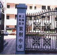 上海市紫荆中学