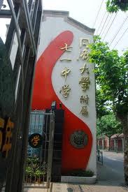 上海市七一中学