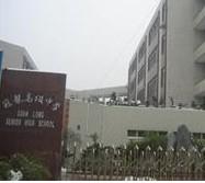 上海市冠龙高级中学