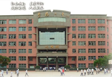 上海市曹杨第二中学