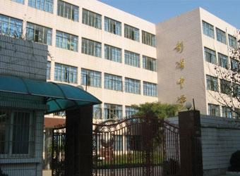 上海市彭浦中学