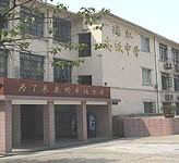 上海市民办瑞虹中学