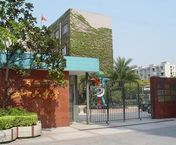 上海市五十六中学