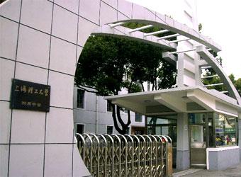 上海理工大学附属中学