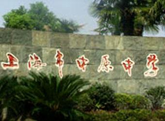上海市中原中学