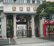 上海市文绮中学