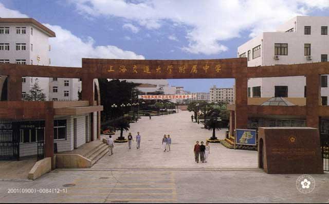 上海交大官网_上海交通大学附属中学