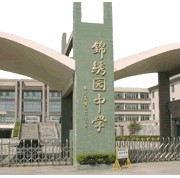 上海市民办锦绣园中学