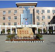 天津市第八中学