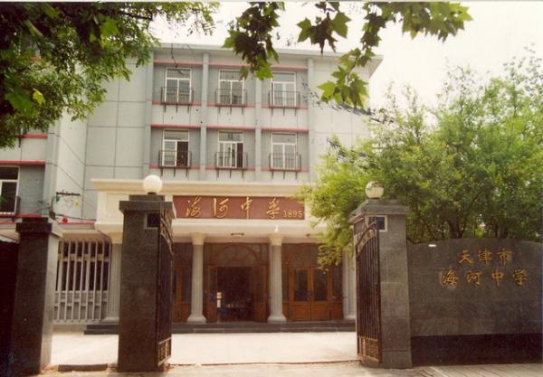 天津市海河中学