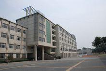 天津市第二中学