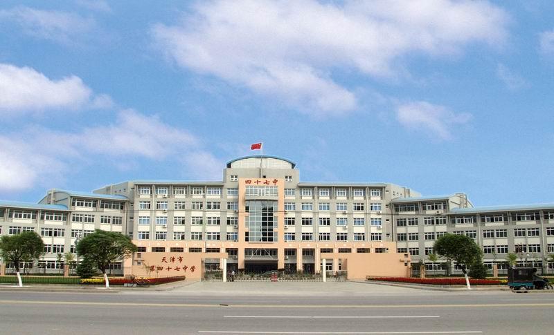 天津市第四十七中学
