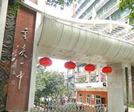 重庆市第一中学
