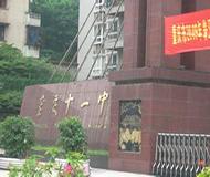 重庆市第十一中学
