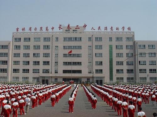长春市第二中学