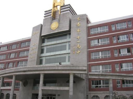 长春市十◆一高中
