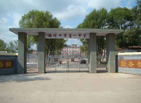 梅河口市第一中学