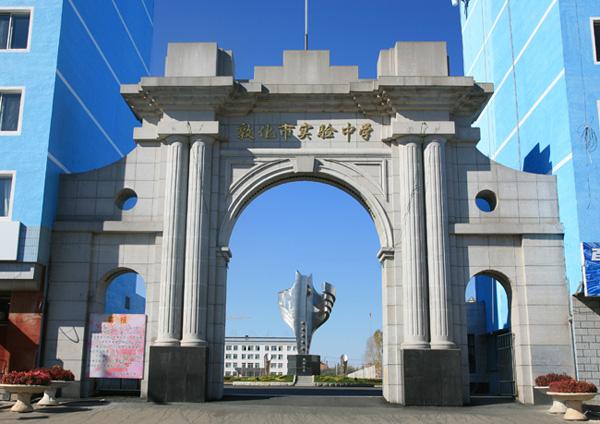 敦化市实验中学
