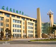 辽宁省实验中学