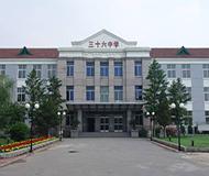 沈阳市第三十六中学