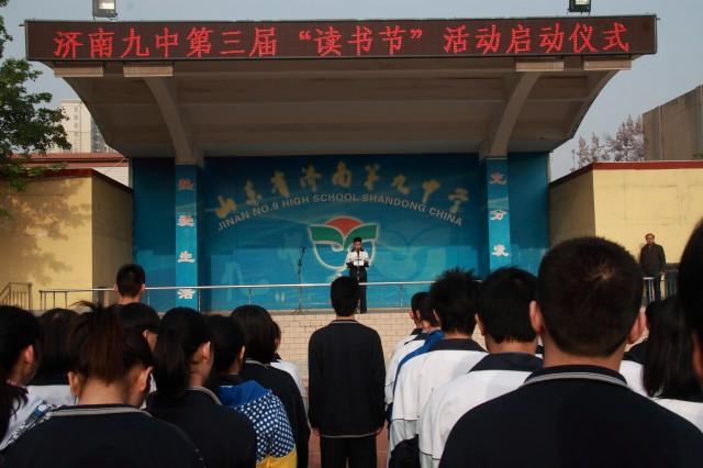 山东省济南第九中学