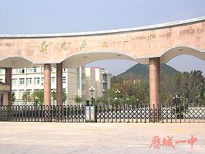 济南市历城区第一中学