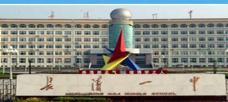 山东省长清第一中学