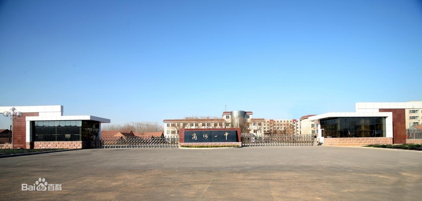 商河县第一中学