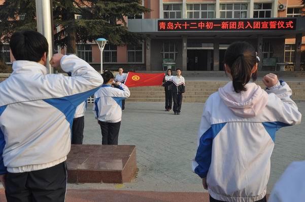 山东省青岛市第六十二中学
