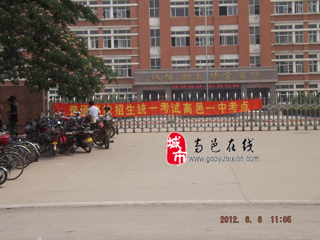 高邑县第一中学校园风采 学校图片 高中库图片