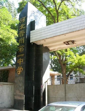晋州市第一中学