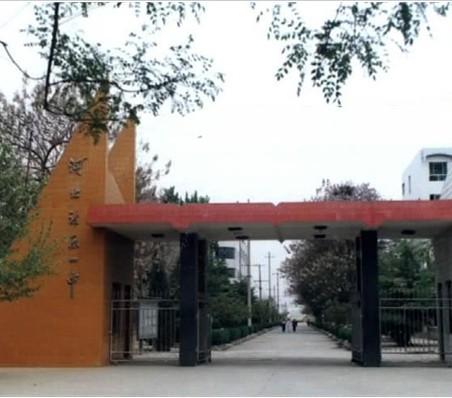 新乐市第一中学