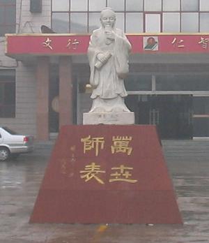 邢台市私立旭光中学