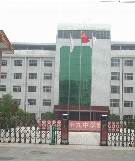 郑州市第十九中学