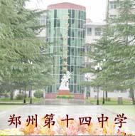 郑州市第十四中学