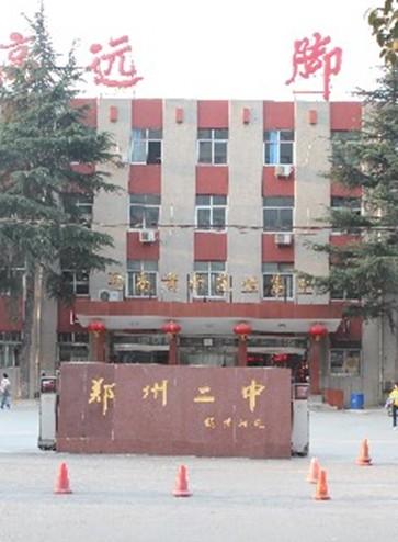 郑州市第二中学
