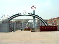 中牟县第一高级中学