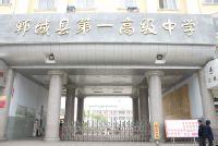 郸城县第一高级中学