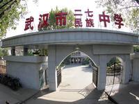 武汉市二七中学