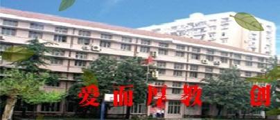 武汉市第十六中学
