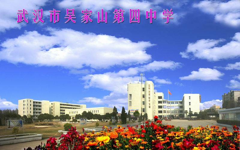 武汉市吴家山第四中学